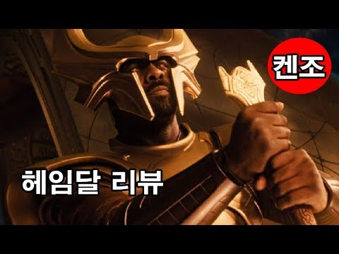 마블퓨처파이트 헤임달 리뷰 / Marvel Future Fight Heimdal Review / 켄조