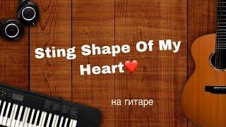 Sting Shape Of My Heart ❤️  на гитаре