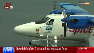 India's first sea-plane service started between Kevadia & Sabarmati
