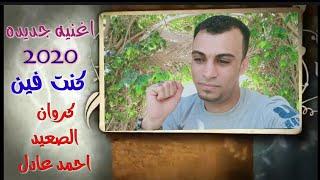 احمد عادل اغنيه جديده كنت فين 2020 🔥اسمعها هتكررها اكتر من مره 🌠