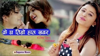 Bishnu Majhi | New Nepali song - K Chha Timro Halkhabar | Ft : Binu Subedi&Sundarmani |Official HD