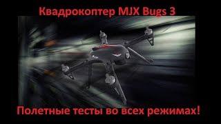 Необычный тест квадрокоптера MJX Bugs 3