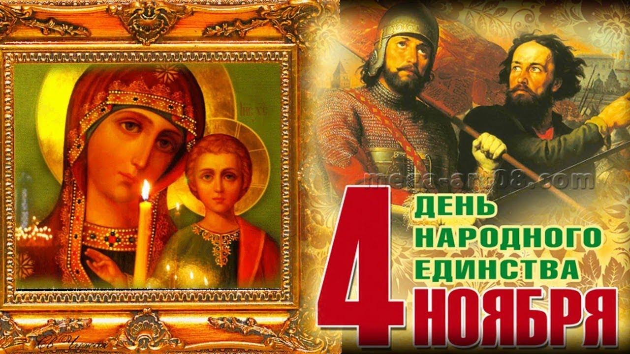 День иконы Казанской Божьей матери - День народного единства