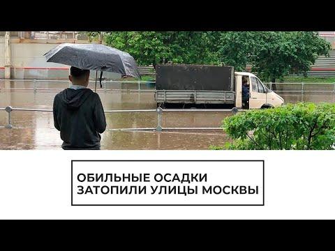 Осадки затопили улицы Москвы