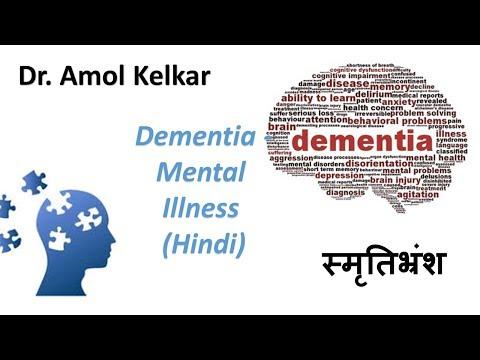 Dementia - Mental Illness (Hindi) स्मृतिभ्रंश