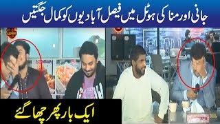 Jugtun Ka Ustad Jani Aur Munna Ki Faisalabadi Ko Hotel Mein Kamal Jugtain | Seeti 41 | City 41