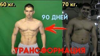 Похудел за 3 месяца на 10 кг | Сушка | Диета