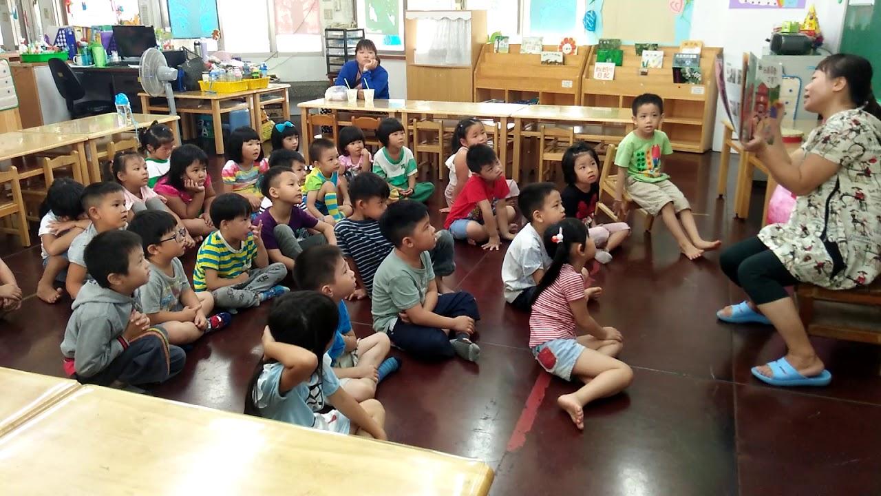 幼兒園老師說故事 - YouTube