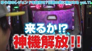 ゆう坊のレジェンドを目指せ! 〜伝説の男に俺はなる〜 vol.11