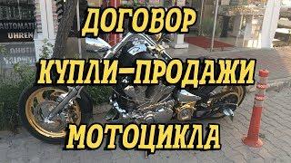 видео продать мотоцикл