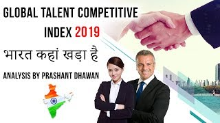 Global Talent Competitive Index 2019 भारत कहां खड़ा है Current Affairs 2019