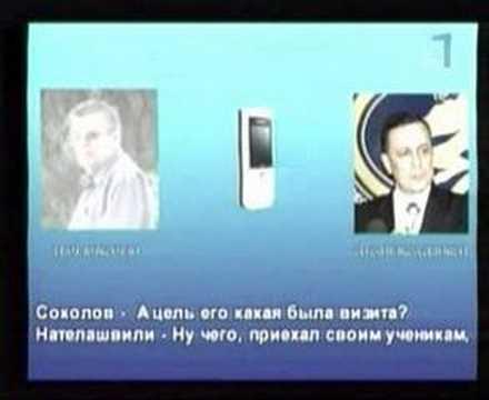 Shalva Natelashvil Cooperate with Russian Intelligence