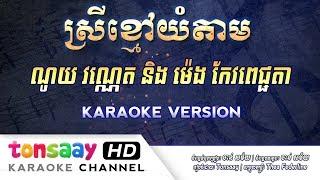 ស្រីខ្មៅយំតាម ភ្លេងសុទ្ធ ឆ្លងឆ្លើយ ណូយ វ៉ាន់ណេត ម៉េង កែវពេជ្ជតា | Tonsaay Karaoke