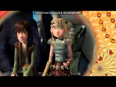 Иккинг из мультфильма Как приручить дракона