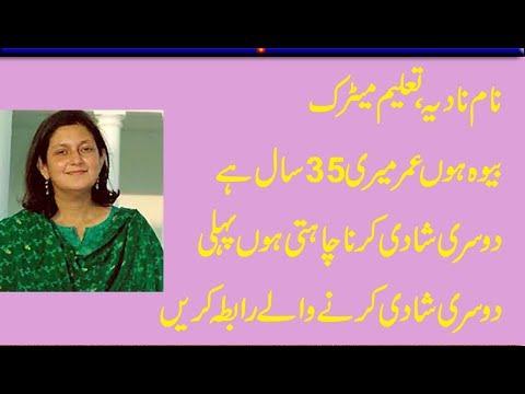 Zaroorat Rishta For Female Nadia ,She is a Widow Detail In urdu