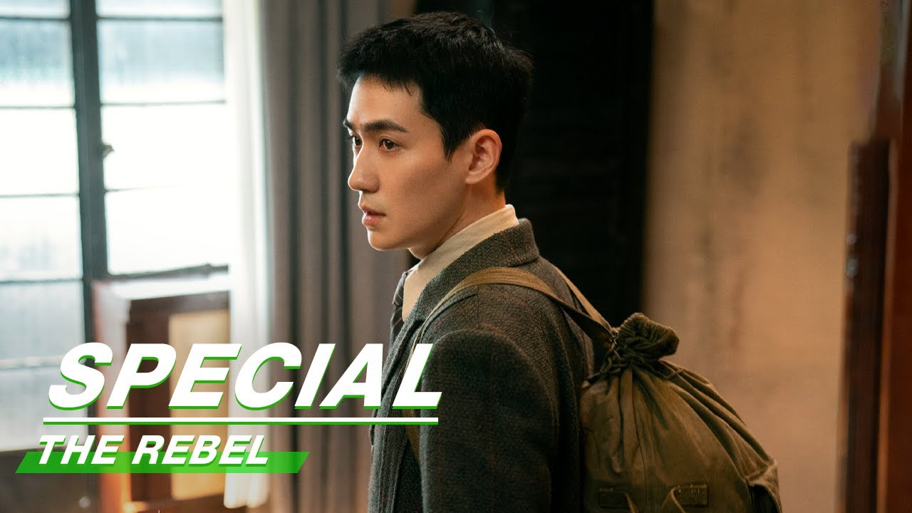 Download Special: The Rebel   叛逆者   iQiyi