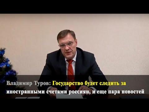 Государство будет следить за иностранными счетами россиян, и еще пара новостей