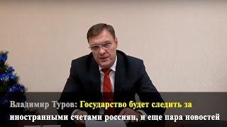 Государство будет следить за иностранными счетами россиян, и еще пара новостей(, 2016-01-27T18:56:03.000Z)