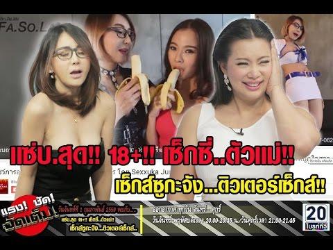 """แซ่บสุด! ฉบับ18+ กับเซ็กซี่ไอดอลตัวแม่ """" เซ็กส์ซูกะจัง """" : แรงชัดจัดเต็ม 1 ก.พ. 59 [1/3]"""