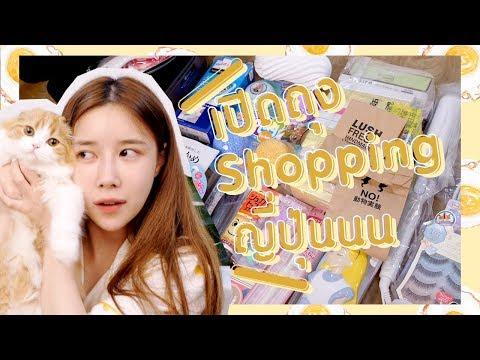 IDWT : เปิดถุง shopping! ไปญี่ปุ่นซื้ออะไรแบบพีคๆ | ndmikkiholic ♡ thumbnail