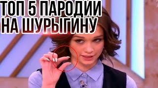 ТОП 5 Пародий на Диану Шурыгину | AG Project