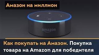 Как покупать на Амазон. Покупка товара на Amazon для победителя | Амазон на миллион