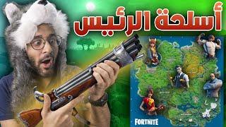 Fortnite ||  تحدي أسلحة الرؤساء 🕵️♂️🔫 !! (( سيزون التجسس 🔥 )) !!  فورت نايت
