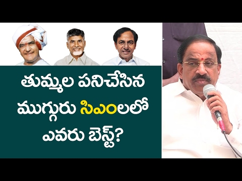 Who Is The Best CM ? NTR Or Chandrababu or KCR : Thummala Answer | TV5 News