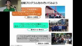 信州大学オープンキャンパス in 松本2019(2019.7.13)信大生の留学
