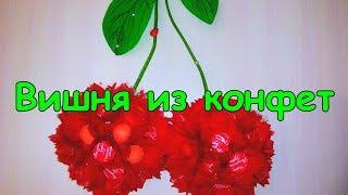 как сделать ягоду из конфет своими руками
