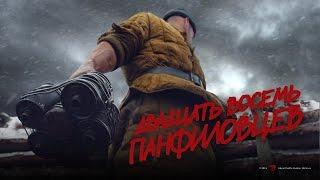 Двадцать восемь панфиловцев - русский трейлер (2015)