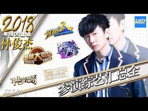 【2018年终大盘点】JJ林俊杰参演综艺汇总全! /浙江卫视官方音乐HD/