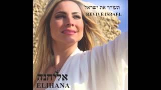 (אל תירא ישראל (אשא עיני) - אליחנה Al Tira Israel- Elihana