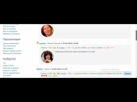 Как заработать в Интернете писать статьи на продажу