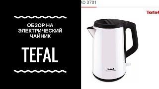 ОБЗОР НА ЭЛЕКТРОЧАЙНИК TEFAL KO 3701 / ПЛЮСЫ И МИНУСЫ