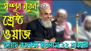 New Bangla waz sayed nazrul islam - নজরুল ইসলাম 22 হাজারী বাংলা ওয়াজ মাহফিল ২০১৬ - Waz TV