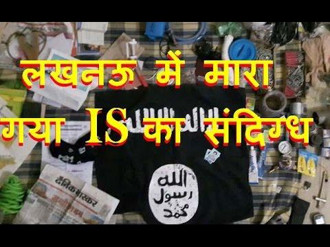 लखनऊ में मारा गया IS का संदिग्ध | IS suspected of being killed in Lucknow