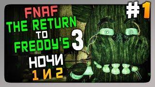 The Return To Freddy 3 FNaF Прохождение 1 НОЧИ 1 и 2