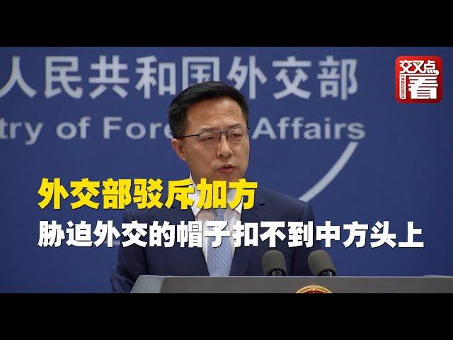 【外交部】外交部驳斥加方:胁迫外交的帽子扣不到中方头上