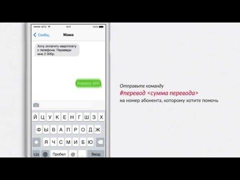 Денежные переводы по Sms