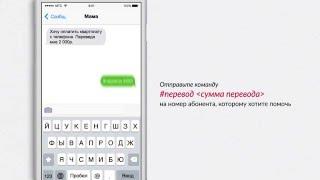 видео Как с телефона на телефон перевести деньги Билайн