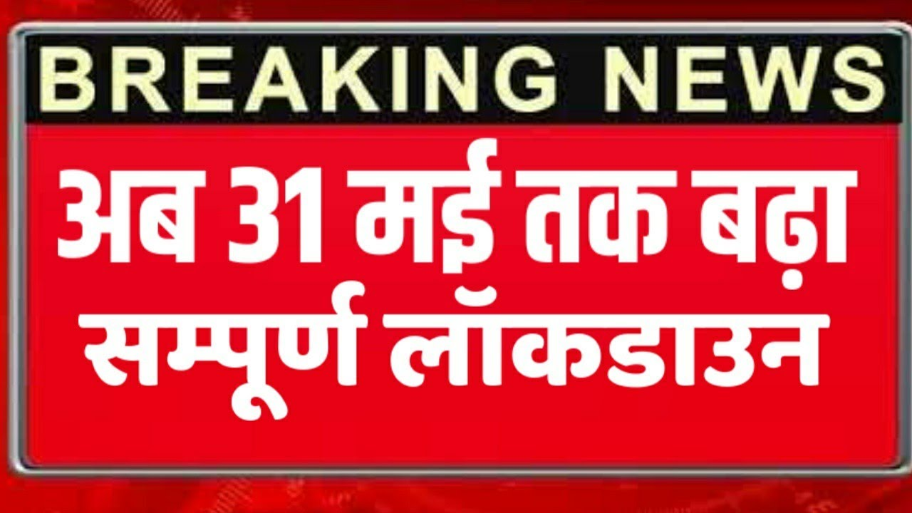 फिर बढ़ेगा लॉकडाउन , 31 मई तक सम्पूर्ण लॉकडाउन | Lockdown extended till 31st May in Maharashtra