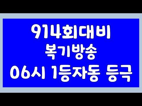(복기방송)06시 1등자동 등극!! 914회대비