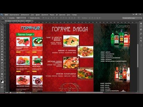 Видеоразбор ДЗ разработка меню для ресторана