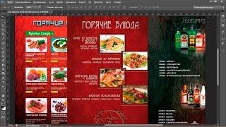 Видеоразбор ДЗ разработка меню для ресторана(Ведущий Александр Никулин., 2014-08-08T06:25:24.000Z)