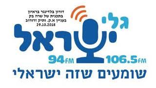 א.ק. זדורוב ומה שבניהם - ראיון ברדיו גלי ישראל