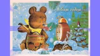 Новогодние открытки из детства.avi