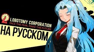 Lobotomy Corporation | Корпорация монстров | Прохождение
