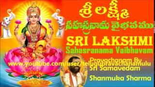 SRI LAKSHMI SAHASRANAMA VAIBHAVAM (Part 15/20) - Sri Samavedam Shanmukha Sarma Gari Pravachanam
