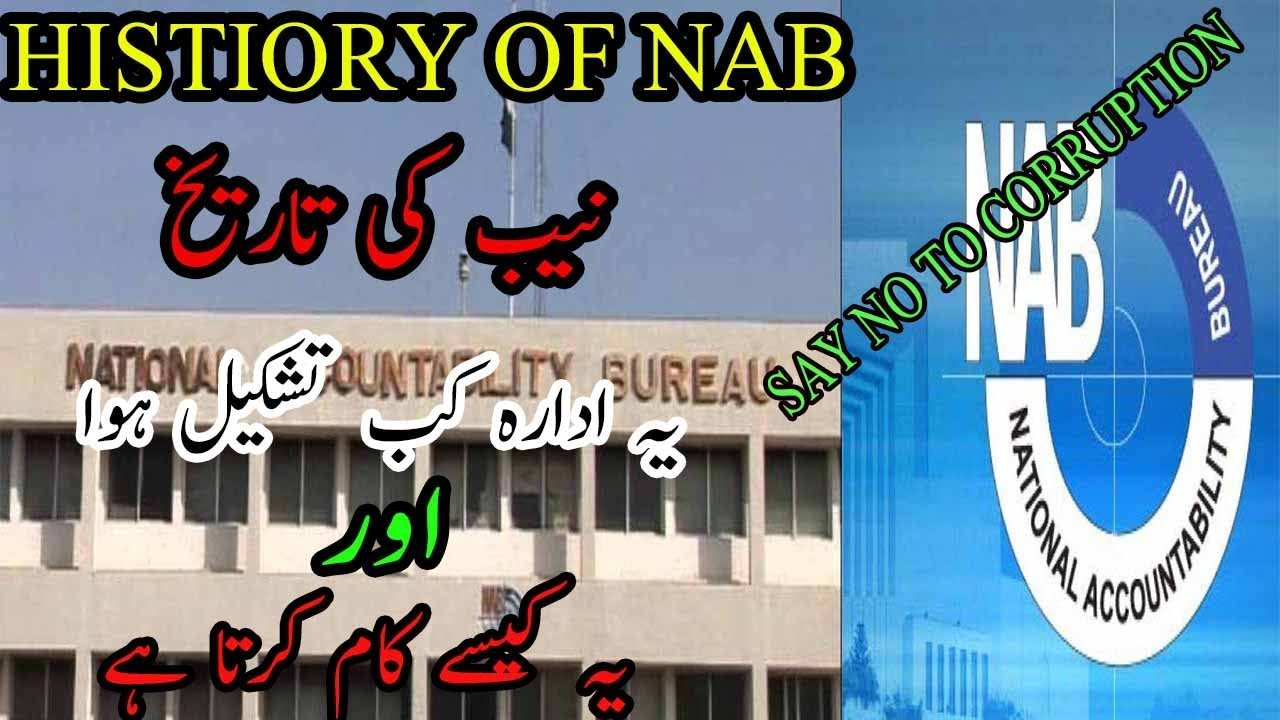 What is NAB- History Of NAB || How It Would Arrested Criminals in Pakistan